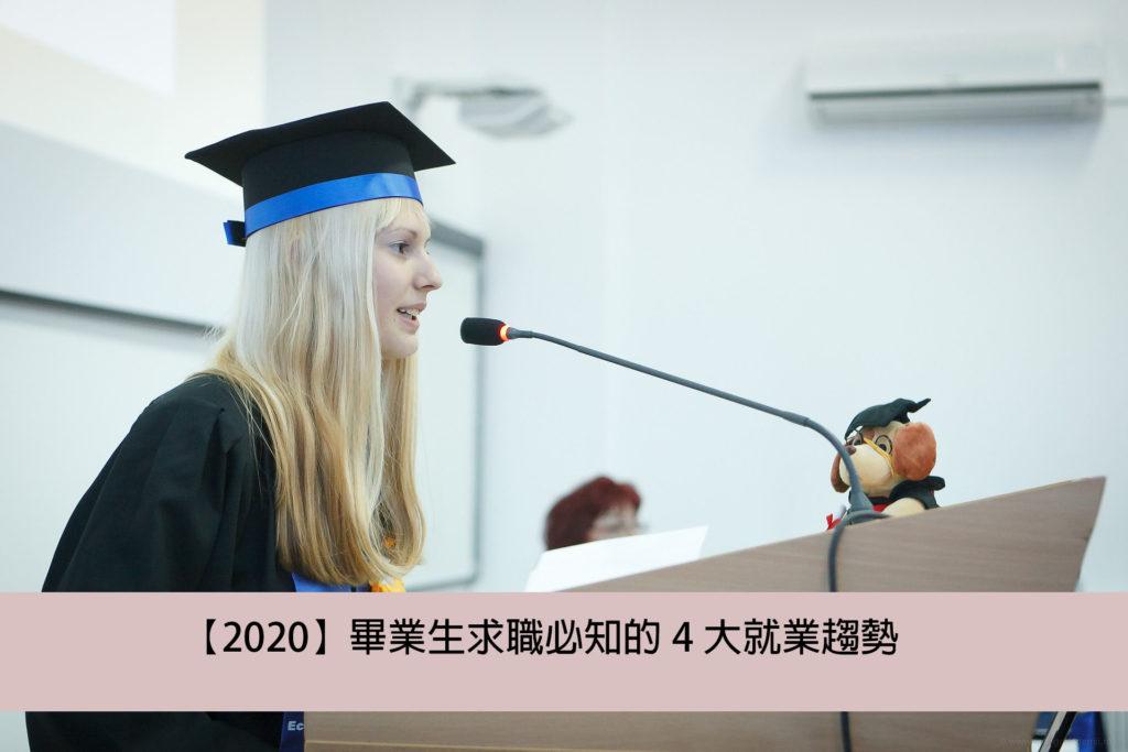 畢業生求職