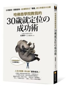提升工作效率書籍