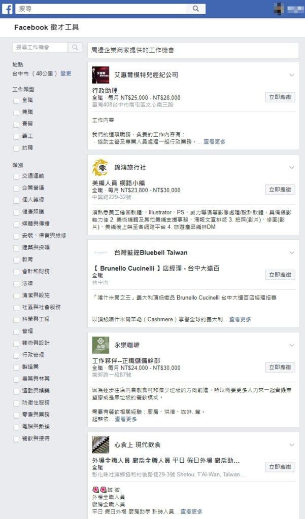Facebook徵才